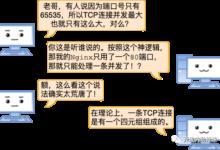 漫画 | 一台Linux服务器最多能支撑多少个TCP连接?